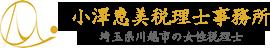 小澤恵美税理士事務所