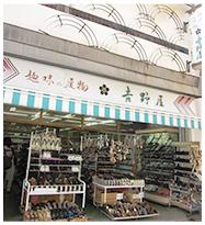 吉野屋履物店